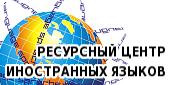 Ресурсный центр иностранный языков